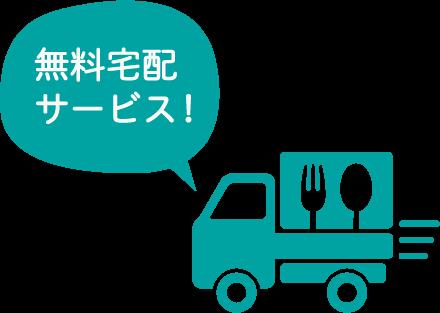宅配無料サービス!